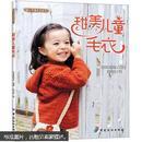 甜美儿童毛衣