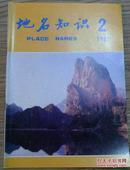 地名知识  1991.2 总第72期