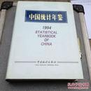 中国统计年鉴1994年
