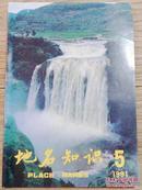 地名知识  1991.5 总第75期