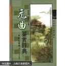 中华诗文鉴赏典丛:元曲鉴赏辞典