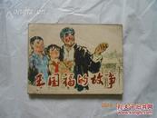 29253    连环画《王国福的故事》77年一版一印