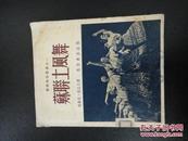 苏联舞蹈丛书之一.苏联土风舞(52年初版,印数4000册,馆藏)