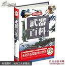 武器百科(彩图精装)-彩图-超值全彩白金版-29.80-中国华侨