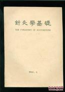 针灸基础学(16开本/附图例124幅)英文版