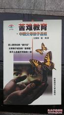 苦难教育:中国父母教子圣经