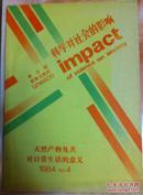 《科学对社会的影响》1984年4期有医药内容(和库)