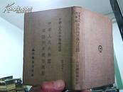 中华人民共和国铁路列车运行规则   64开布面精装 1954年1版1印220000册 (铁路文物收藏)