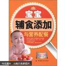 母婴悦读汇:宝宝辅食添加与营养配餐