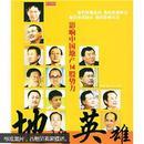 地造英雄:影响中国地产14股势力 全彩印