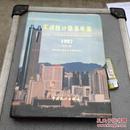 深圳统计信息年鉴1997年