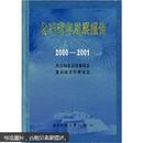 北京青年发展报告2000-2001