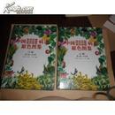 .中国粮食作物、经济作物、药用植物病虫原色图鉴
