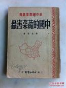 新中国农业丛书 中国的蔬菜害虫