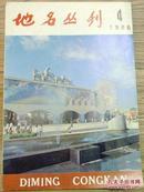 地名丛刊   1986.4总第10期