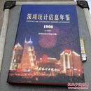 深圳统计信息年鉴1998年