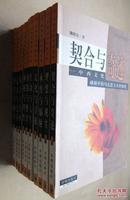 【10册全】中华文化学院文库《冲突与融合、选择与建构、综合与重构、神秘与理性、离散与整合、生命与人生、文化与寻根、承传与辐射、契合与奇迹、理想与现实》