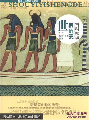 受益一生的百科知识:世界历史百科知识