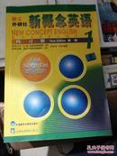 新概念英语练习册 1(新版 英语初阶)(西背)