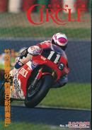 佳能圈CANON CIRCLE 1993-July(总397)、佳能圈CANON CIRCLE 1993-September(总399)、佳能圈CANON CIRCLE 1995-November(总425)