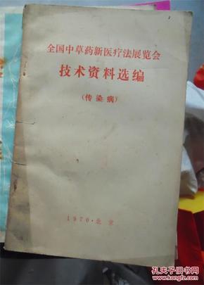 全国中草药新医疗法展览会技术资料资料选编(传染病)