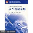 中等职业学校汽车运用与维修专业教学用书:汽车机械基础