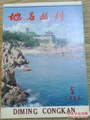 地名丛刊   1988.5  总第23期