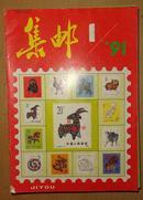 集邮【1991年第1、8、9、10、11期】