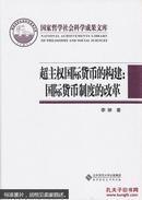 超主权国际货币的构建:国际货币制度的改革