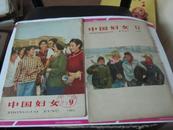 中国妇女 1964年第9期 总209期
