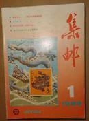 集邮【1988年第1、3---10期】