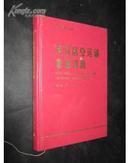 英汉航空运输管理词典  精装本(1995年一版一印 仅印4000册 正版现货 书板正品相好)