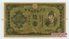 1940年代二战后期,盟军空投到日本的罕见钞票钱币样式的传单,进行投降宣传攻势。14.3X7.9厘米.大致意思是告诉日本民众战争带来的生活水准下降