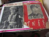 中国青年 1965年第22期: 向王杰同志学习