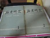 历史研究 1979年第1期