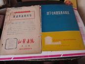 新医通讯 1971年 第6期