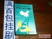 旅游、出差、经商实用中国分省交通图