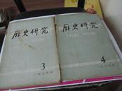 历史研究 1979年第4期