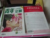 青年文摘 2007年4月下半月 总第382期