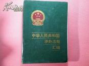 中华人民共和国涉外法规汇编:1949-1988