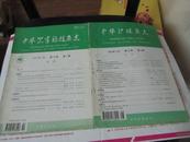 中华器官移植杂志 1997年1月 第18卷第1期