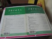 中华护理杂志 1996年10月 第31卷第10期