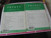 中华护理杂志 1997年6月 第32卷第6期