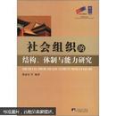 社会组织的结构、体制与能力研究