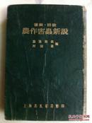 豫察防除农作害虫新说(日文影印版)