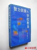 智力因素与学校教育(燕国材主编 1997年1版1印 仅印2500)
