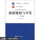 """普通高等教育""""十一五""""国家级规划教材:旅游规划与开发(第3版)"""