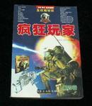 疯狂玩家【99PC GAME 全攻略秘技】仅印3000册第四辑