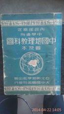 中国地图教科图