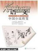 新课标实验教科书 语文 选修 中国小说欣赏